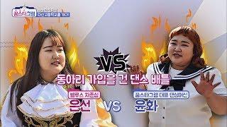 윤화와 현아(?)의 댄스 배틀 (with 흥부자 진구쌤-☆) 꿈스타그램 8회