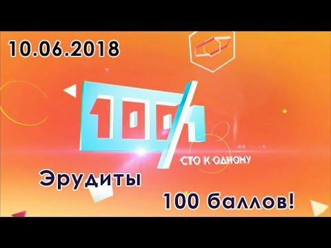 """100 к 1 // Сто к одному (""""Эрудиты"""" Vs """"100 баллов!"""") 16.06.2018"""