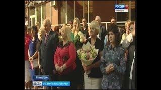 'Вести. Ставропольский край' 23.09.2017