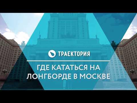 Где кататься на лонгборде в Москве.