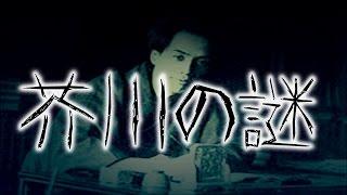 【怖い話・都市伝説・怪談朗読】芥川龍之介の謎