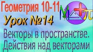 Векторы в пространстве. Действия над векторами. Геометрия 10-11 классы. Урок 14