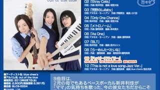 2013/8/7(水) blue chee's、1stフル・アルバム「out of the blue」クロ...