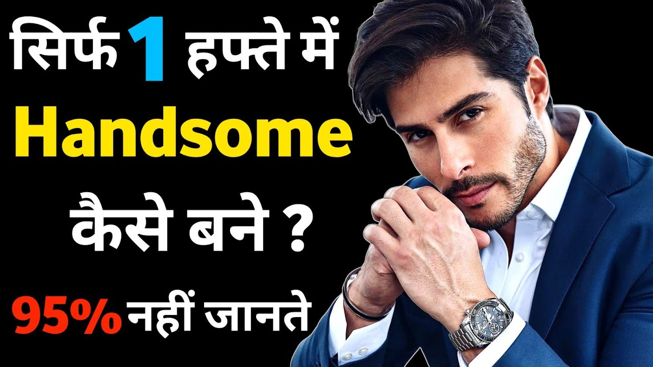 हैंडसम कैसे बने | How to look handsome in 1 week | How to be attractive | Handsome kaise dikhe hindi