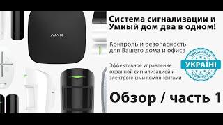 Краткий обзор - Ajax - современная беспроводная сигнализация