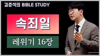 [김준석의 Bible Study] (19) 속죄일 / 거룩함을 회복하는 날