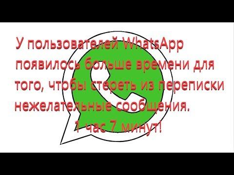 В WhatsApp изменили функцию удаления сообщений!