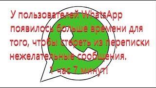 видео Как отменить отправку и удалить сообщения в WhatsApp