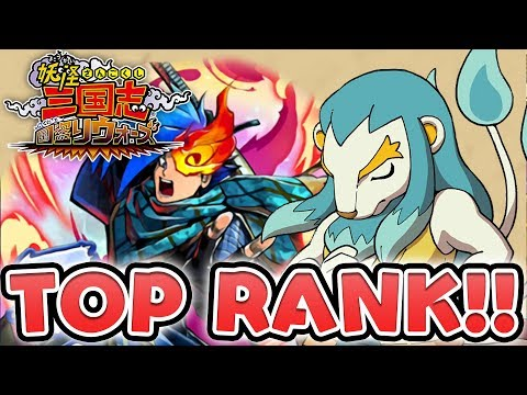 Yo-kai Sangokushi Kunitori Wars — Money! Rare Yo-kai! Ultra Valuable Souls!