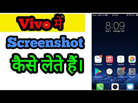 Vivo Phone me screenshot kaise lete h. | How to take screen shot in vivo phone |