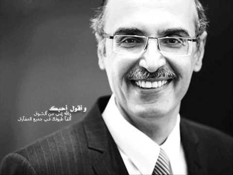 يشهد الله أني أحبك بدر بن عبد المحسن Youtube
