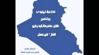 تحشيش عراقي - فيصل +18 (بيه فشار خاف احد يخترع) :D