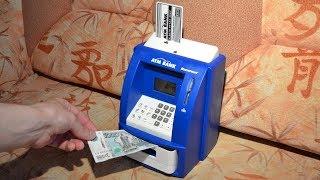 банкомат у вас дома