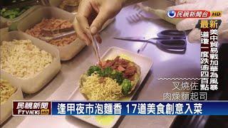 逢甲夜市泡麵香 17道美食創意入菜-民視新聞