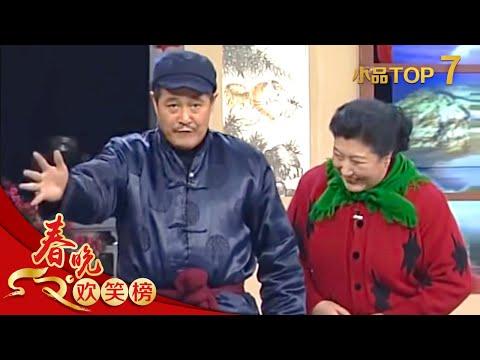 1998年央視春節聯歡晚會 小品《拜年》 趙本山|高秀敏等| CCTV春晚