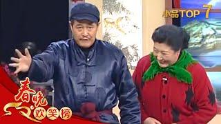 1998年央视春节联欢晚会 小品《拜年》 赵本山|高秀敏等| CCTV春晚