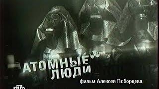 Чернобыль - Атомные люди - 2006 - Документальный фильм