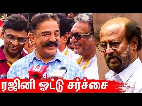 ரஜினி ஓட்டு சர்ச்சை பற்றி Kamal Hassan Speech at Nadigar Sangam Elections 2019   Rajinikanth VOTE