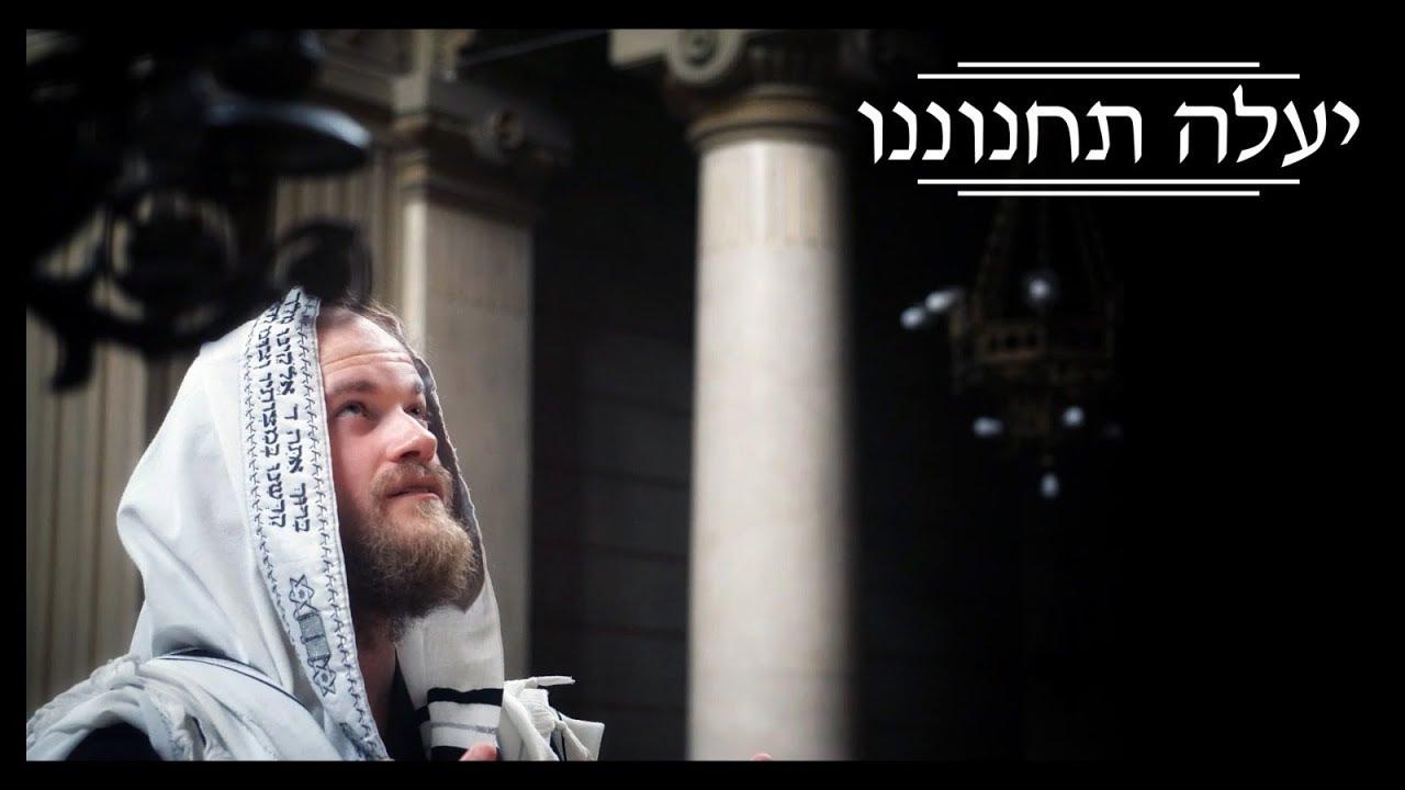 Eli Beer - Yaale Tachanuneinu | אלי ביער - יעלה תחנוננו