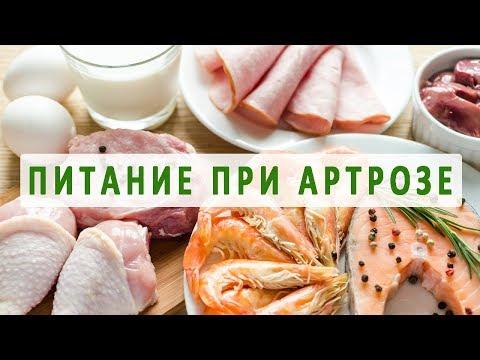 Лечебное питание при артрозе