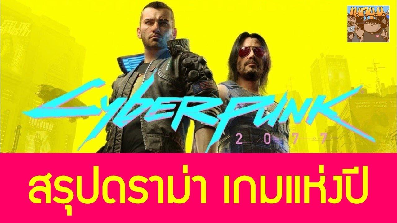 สรุปดราม่าเกม Cyberpunk 2077