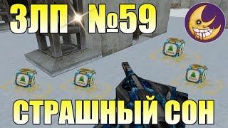 ТАНКИ ОНЛАЙН   НОВОГОДНИЙ ЗЛП №59 ОТ СТРАШНЫЙ СОН   Gold box video