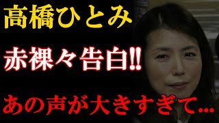 女優の高橋ひとみ(55)が1日、日本テレビ系「ダウンタウンDX」に...