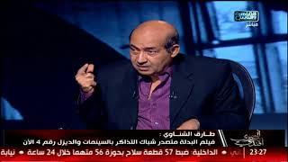المصري أفندي| قراءة في موسم أفلام العيد .. صراع الكبار على دور العرض