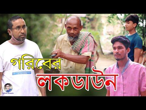 বর্তমান প্রেক্ষাপট অবলম্বনে   গরিবের লকডাউন   Nahid Hossain   Bangla New Short Film (2020)