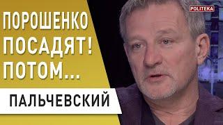 Пальчевский: Зеленський - останній президент? Посадка Порошенка підтримає його рейтинг