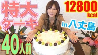 【MUKBANG】 GIANT 40 SERVINGS MEGA CAKE!!! [Hachijojima] 12800kcal [CC Available] |Yuka [Oogui]