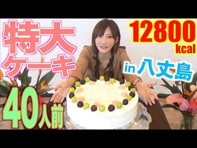 【MUKBANG】 GIANT 40 SERVINGS MEGA CAKE!!! [Hachijojima] 12800kcal [CC Available] |Yuka [Oogui]