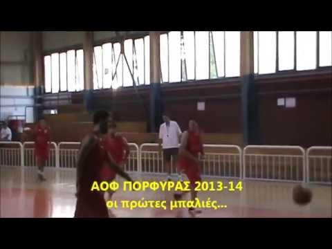 Video | ΑΟΦ ΠΟΡΦΥΡΑΣ : Οι πρώτες μπαλιές στην έναρξη της προετοιμασίας για το πρωτάθλημα της Α΄ ΕΣΚΑΝΑ 2013-14.
