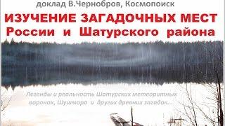 Вадим Чернобров. Легенды и реальность Шушмора и Шатурских метеоритных воронок