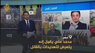 المقاول المصري محمد علي  يتعرض لتهديدات بالقتل
