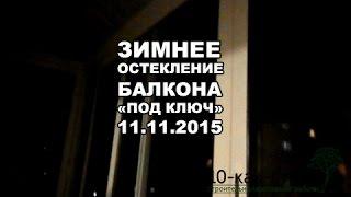 Зимнее остекление балкона(, 2015-11-11T15:10:37.000Z)