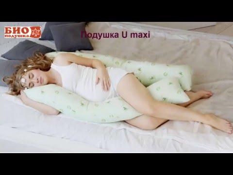 Био подушка для беременных U Maxi
