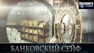 Банковский сейф - Из чего это сделано .Discovery channel