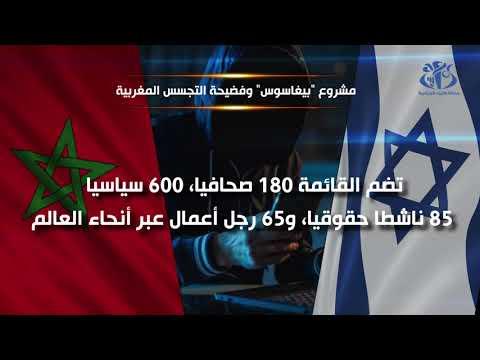"""مشروع """"بيغاسوس"""" وفضيحة التجسس المغربية"""