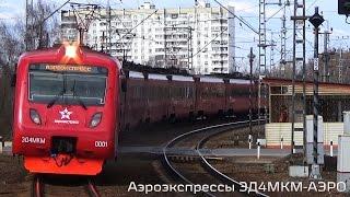 Аэроэкспрессы ЭД4МКМ Москва   Шереметьево