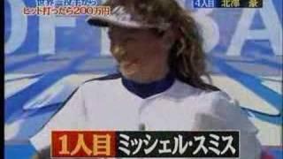 NTV Softball Game Show from Japan - Highlights Pt 1