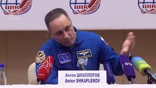 Пресс-конференция космонавта А.Н. Шкаплерова