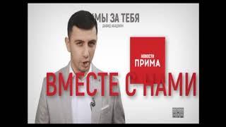 Конец Региональных Новостей и продолжения Фильма на СТС-Прима 25.06.2019