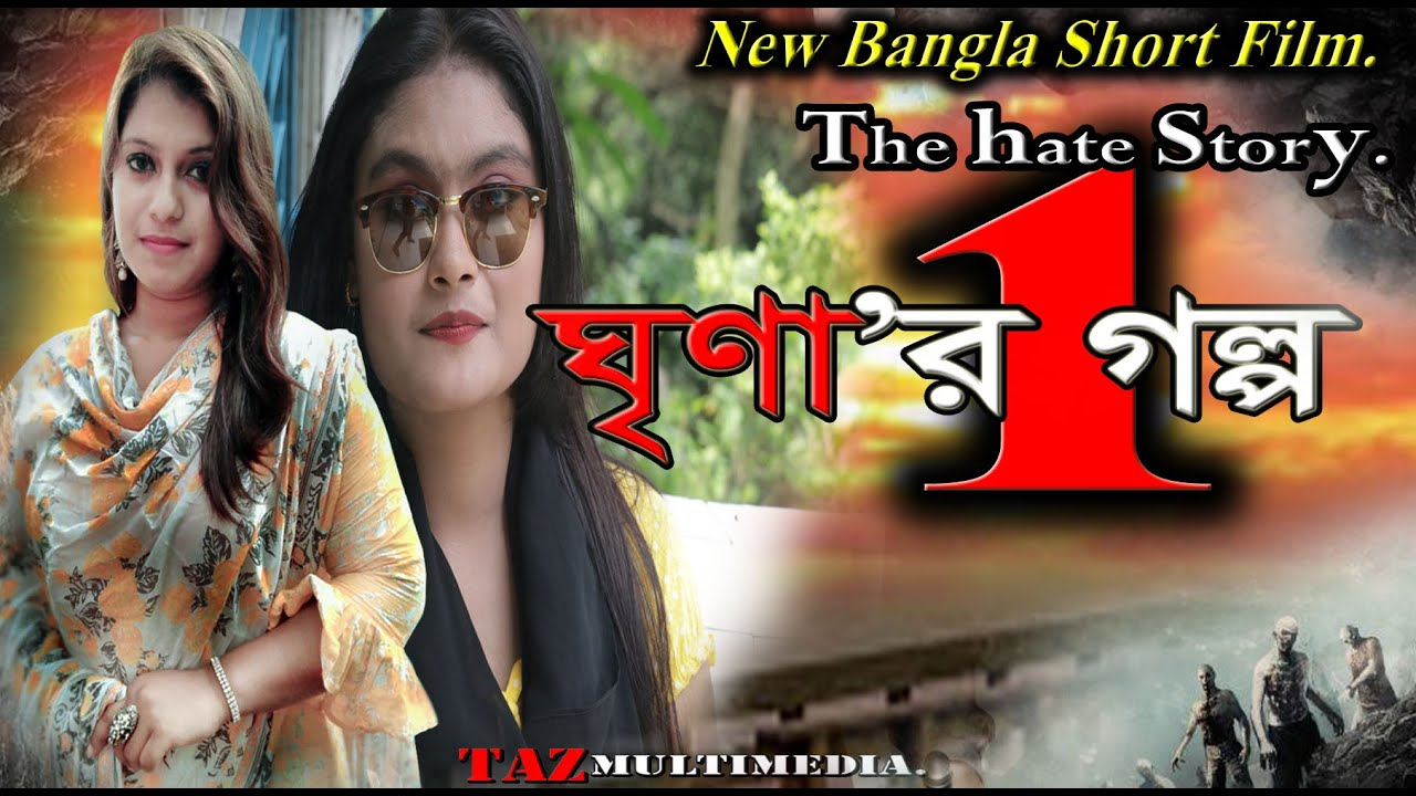 New Bangla Short Film ll ঘৃণার গল্প ll GRINA R GOLPO ll Taz Multinmedia ll Zillur Rahman Masum