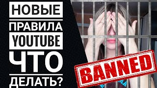 Новые Правила YouTube // Давайте Разбираться Вместе // Прямой эфир