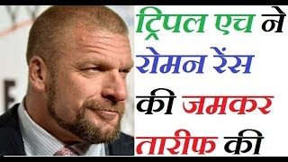 Triple H talks about The Roman Reigns and his position। ट्रिपल एच न...
