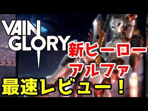 【Vainglory】アルファ最速レビュー!!【VBB番外編】