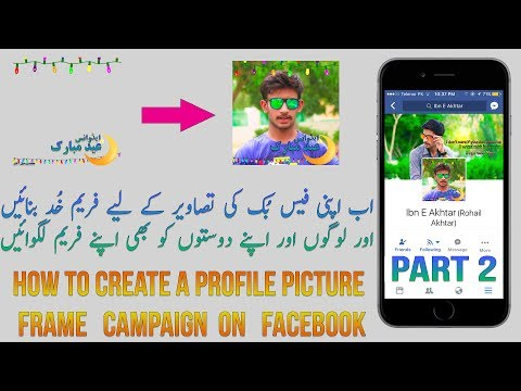 How to Create a Profile Picture Frame Campaign on Facebook | Upload Online 2017 | Part 2 , Urdu