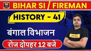 Bihar SI/Constable 2020 | Bihar Daroga | 41 |HISTORY |Vaibhav Sir || बंगाल विभाजन