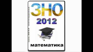 ЗНО 2012 математика (видеокурс)(Видеокурс для подготовки к ЗНО по математике., 2011-11-13T04:17:06.000Z)